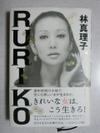 Ruriko_2